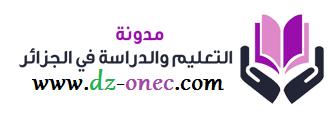 مدونة التعليم والدراسة في الجزائر