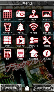 7 - Black Bullet Plus Home Theme for Android
