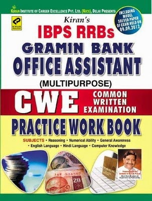 Useful Books for IBPS Regional Rural Bank (RRB) Recruitment 2014