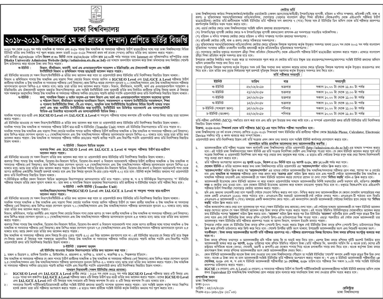 University of Dhaka Admission Test Circular 2018-19