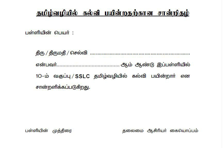PSTM Tamil Medium Certificate TN Govt approved format in Tamil