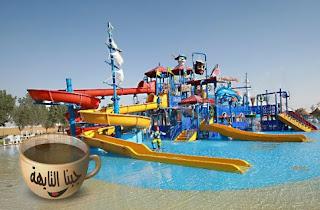 السياحة في قطر للعوائل -اكوا بارك قطر