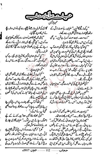 Free download Hayat hui mahtab novel by Humera Nosheen pdf
