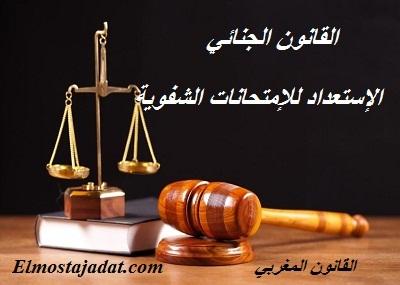 القانون الجنائي المغربي