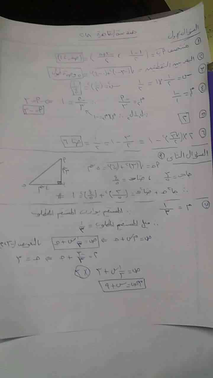 امتحان محافظة القاهرة الهندسة بالإجابات للشهادة الإعدادية ترم أول 2018