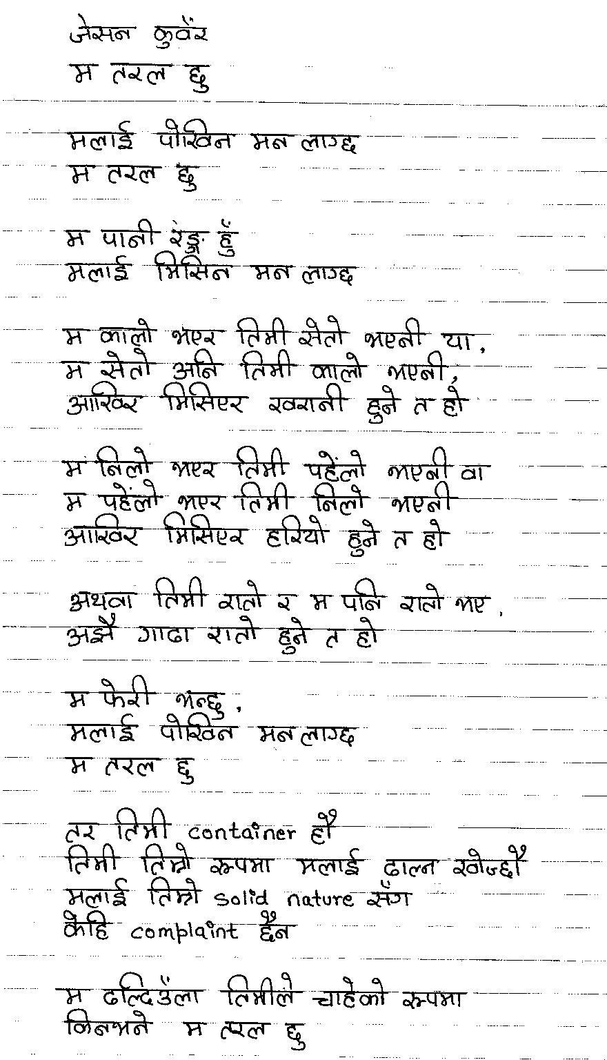Nepali Poems   Nepali Poems
