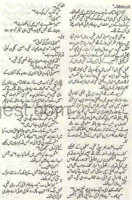 Nimra Ahmed Novel Mushaf Pdf