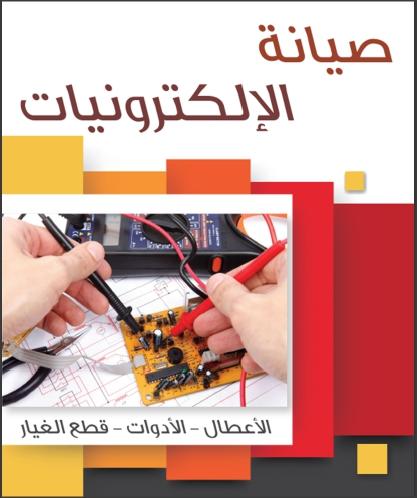 نسخة أصلية من كتاب صيانة جميع الأجهزة الإلكترونية كامل شامل الأدوات والأعطال وقطع الغيار