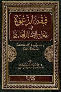 تحميل فقه الدعوة في صحيح الإمام البخاري - محمد بن إبراهيم بن سليمان الرومي pdf