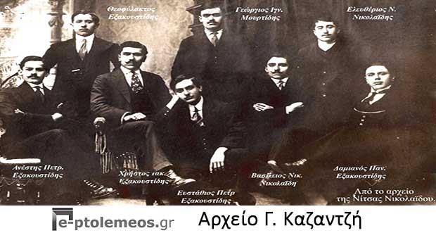 Τραπεζούντα 1912 – Μια παρέα με διάφορες, προβληματικές θα λέγαμε, κατευθύνσεις