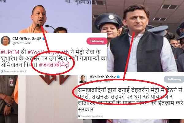 difference-between-yogi-adityanath-and-akhilesh-yadav-in-hindi