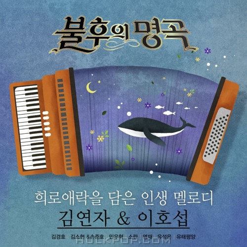 Various Artists – Immortal Song (Singing The Legend – 김연자&이호섭 편)