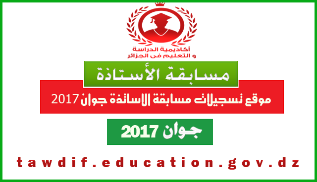 tawdif.education.gov.dz 2017 موقع تسجيلات مسابقة الاستاذة