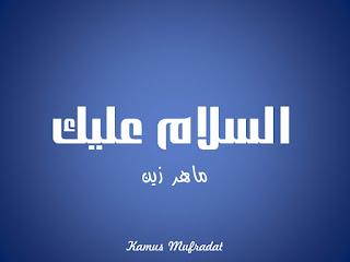 lirik lagu assalamu alayka