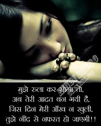 Sad Good Night Love Shayari Hindi