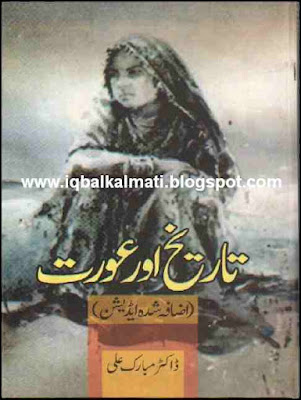 History Of Women by Dr Mubarak Ali  in Urdu