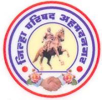 Ahmednagar Jilha Parishad Bharti 2019