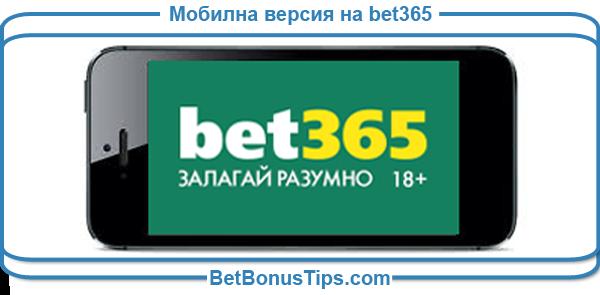 Мобилната версия на bet365
