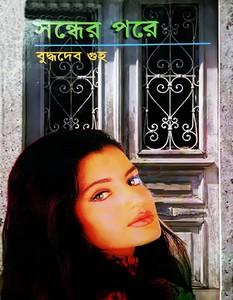Guha pdf madhukari by buddhadeb