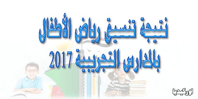 نتيجة تنسيق رياض الأطفال بالمدارس التجريبية 2017-2018 محافظة القاهرة وبجميع المحافظات