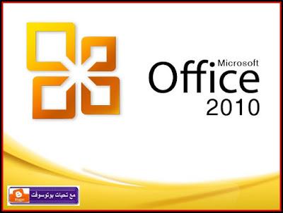 تحميل مايكروسوفت اوفيس 2010 عربي مجانا اقلاع سوفت