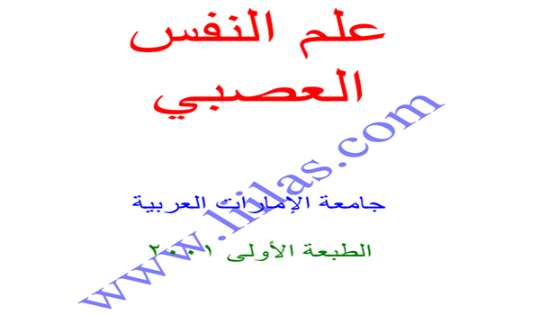 محاضرات علم النفس العصبي PDF