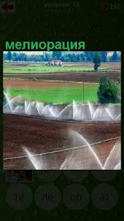работают фонтаны на поле, мелиорация происходит