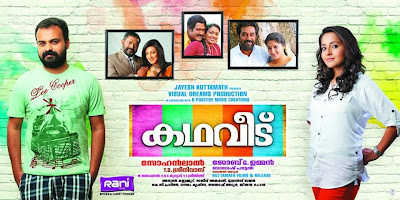 'Kadhaveed' Malayalam movie in theatres.