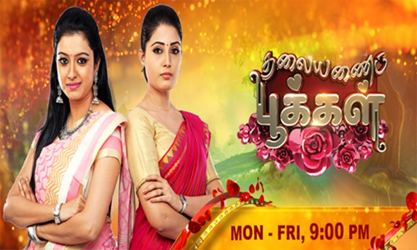 Thalayanai Pookaal 28-02-2017 | Zee Tamil Serials