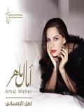 Amal Maher-Asl El Ehsas 2019