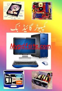 Computer Guide Urdu Pdf Book