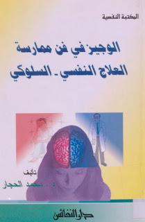تحميل الوجيز في فن ممارسة العلاج النفسي السلوكي - محمد الحجار pdf