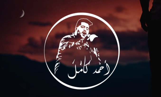كلمات اغنية كان فى طفل احمد كامل ايجى فور تريندس حصريات بلا حدود