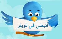 أنقر هنا للمتابعة على تويتر