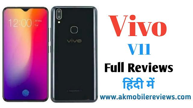 Vivo V11 Full Reviews In Hindi
