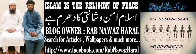 Rab Nawaz Haral: Mujhe Yaad Koi Dua Nahin Mere Humsafar Abhi