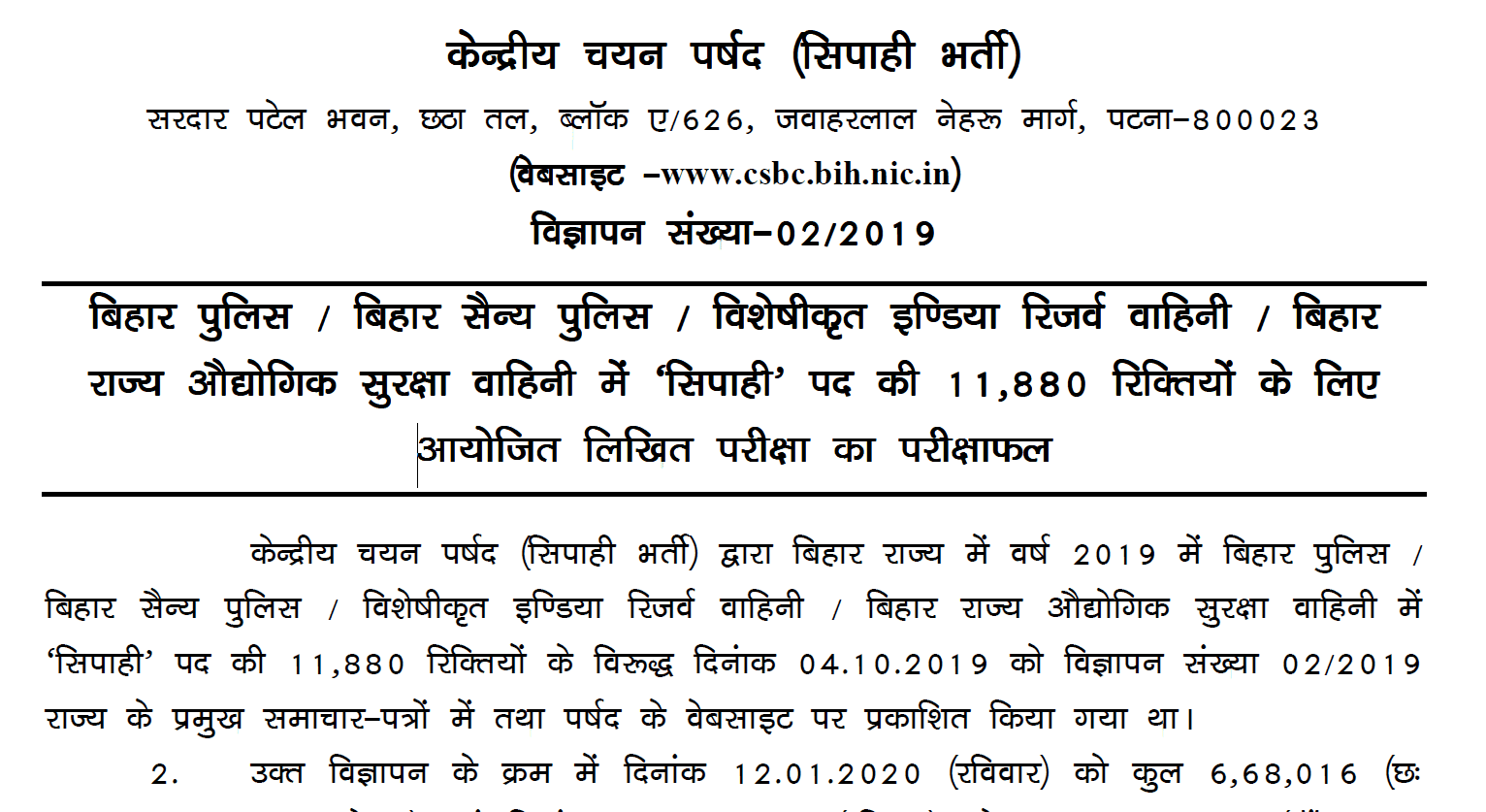 Bihar Police Result 2020