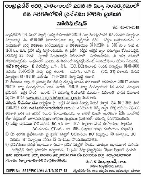 AP Model School 6th Class Admissions 2018 Online Apply @ apms.ap.gov.in