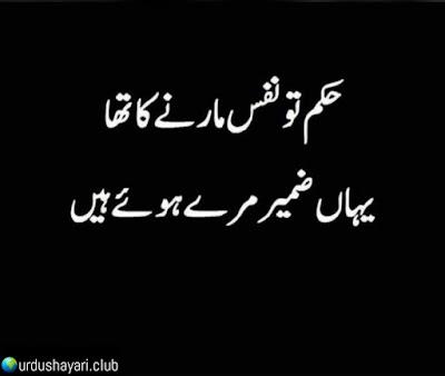 Hukam To Nafz Marne Ka Tha..  Yahan Zameer Mary Howay Hai..!!  #urdushayari #poetry