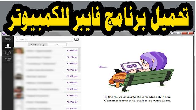 تحميل برنامج فايبر للكمبيوتر برابط مباشر Download Viber