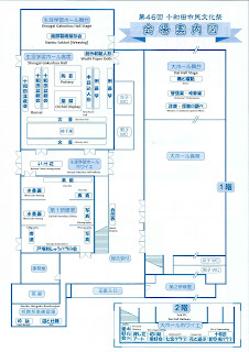 2015 Towada People's Culture Festival Shimin Bunkasai venue map 平成27年十和田市民文化祭 会場案内