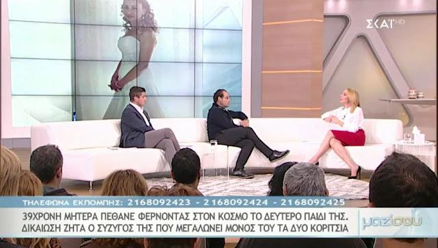 Στην εκπομπή της Τατιάνας Στεφανίδου η υπόθεση του θανάτου στην γέννα, της 39χρονης Αγγέλας από την Ηγουμενίτσα (ΒΙΝΤΕΟ)