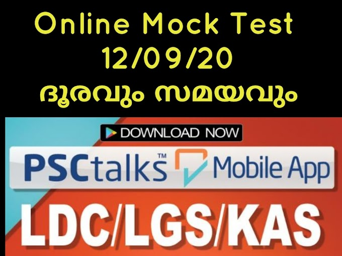 Online Mock Test -Distance And Time
