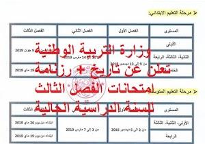 وزارة التربية الوطنية  تعلن عن تاريخ + رزنامة امتحانات الفصل الثالث للسنة الدراسية الحالية