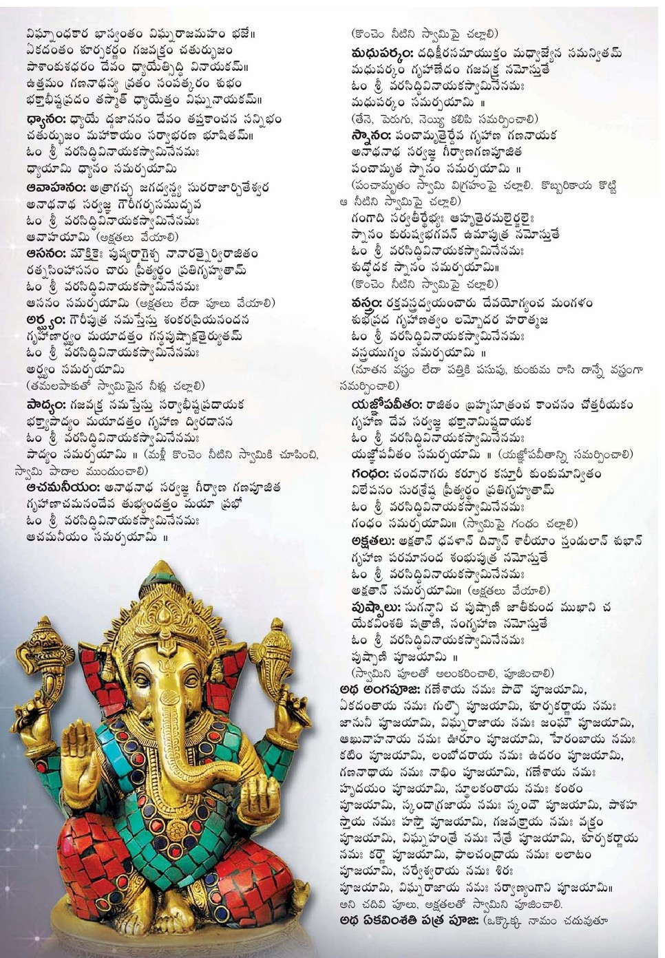 Telugu Epaper Tips Old News Papers Tips Epapers Collection: vinayaka