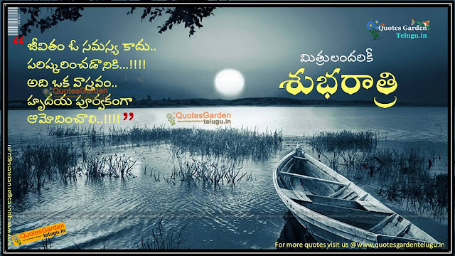 Daily Inspiring Good night quotes in telugu 1204