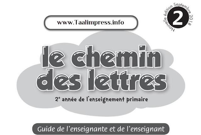 دليل الأستاذة والأستاذ Le chemin des lettres للمستوى الثاني ابتدائي - 2018