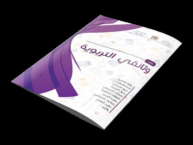 باقة مميزة من وثائق الأستاذ التربوية الجديدة للإبتدائي للموسم 2018-2019