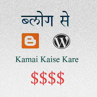 Blog Se Kamai Kaise Kare–Hindi Main
