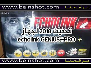 تحديث 2018 لجهاز echolink GENIUS+PRO